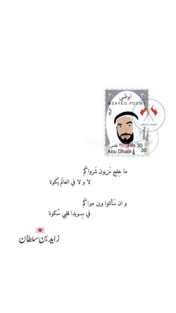 زايد الامارات In 2021 Pop Stickers Illustration Art Girl Arab Wedding