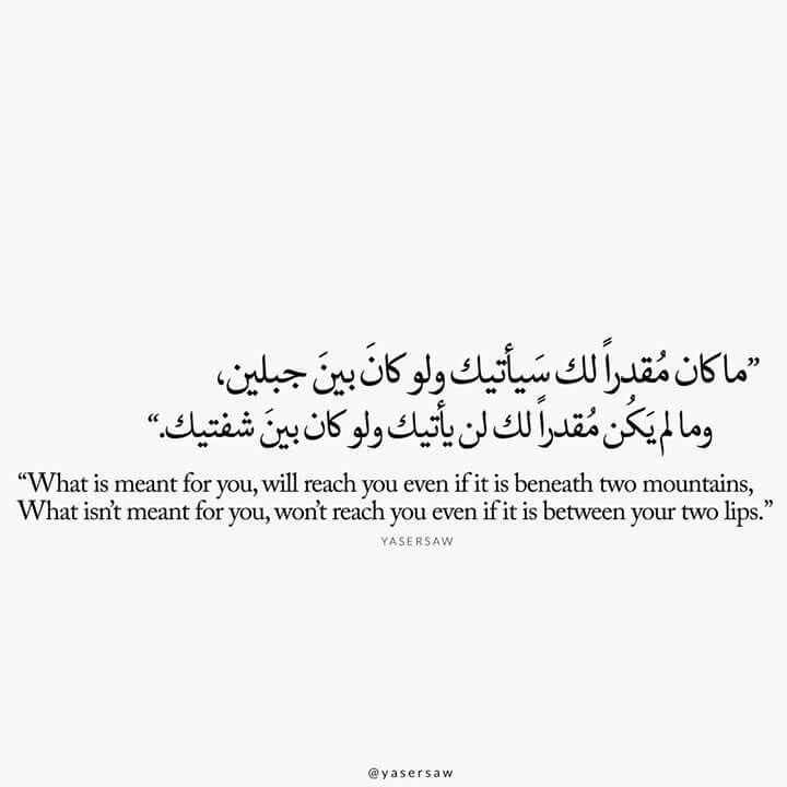 ما كان مقدرا لك      #اقتباسات #بالعربي   Quran quotes