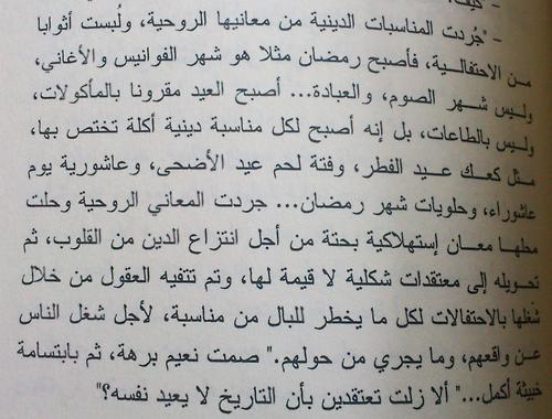 عودة الغائب منذر القباني Source Sama B Arabic Quotes Quotes Math