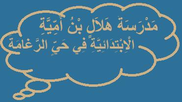 مدرسة هلال بن أمية الابتدائية في حي الرغامة Arabic Calligraphy Calligraphy Art