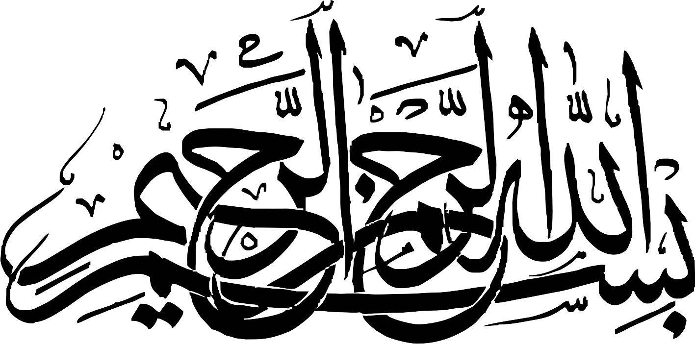 گالری تصاویر بسم الله الرحمن الرحیم 2 موسسه تحقیقات و نشر معارف اهل البیت علیهم السلام Seni Kaligrafi Arab Seni Kaligrafi Seni