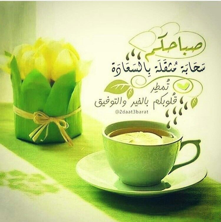 Pin By Sos Q8 On صباح ومساء Good Morning Arabic Good Morning Wishes Morning Images
