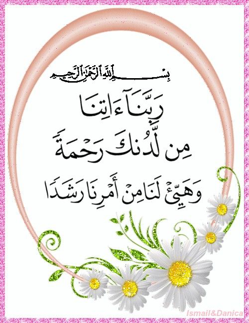 ر ب ن ا آت ن ا م ن ل د نك ر ح م ة و ه ي ئ ل ن ا م ن أ م ر ن ا ر ش د ا 10 سورةالكهف Doa Islam Dua In Arabic Quran
