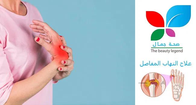 أفضل مسكن لالتهاب المفاصل و العلاج المناسب علاج للروماتيزم و التهاب المفاصل Sehajmal Beauty Cle