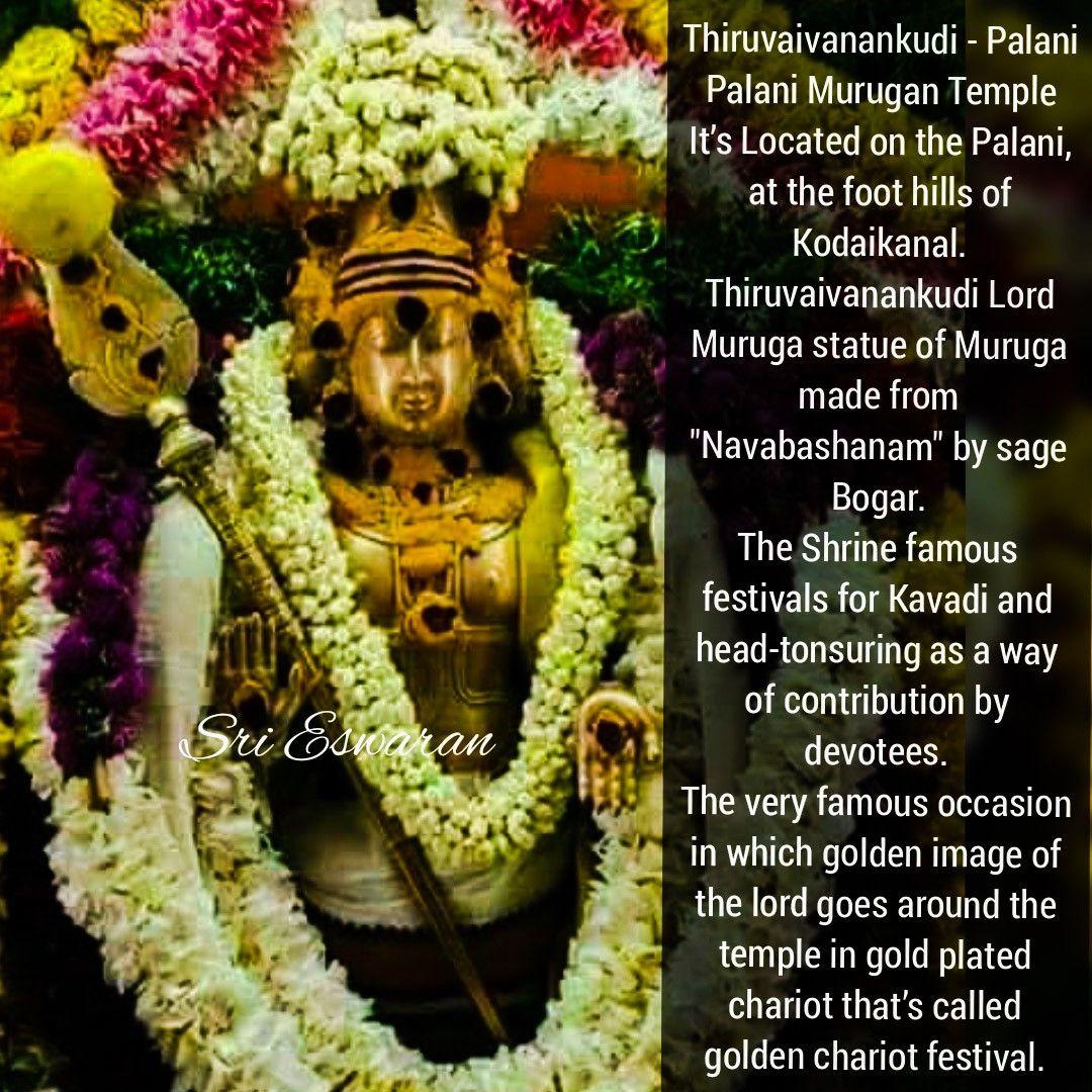 Thiruvaivanankudi - Palani Palani Murugan Temple It's Located on the
