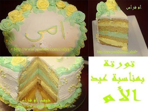تورتة بمناسبة عيد الام شيف ام فراس Vanilla Cake Cake Vanilla