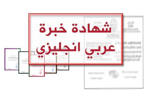 تحميل نموذج شهادة خبرة عربي انجليزي وورد Doc هنا نوفر لك احدث نماذج شهادات الخبرة باللغة العربية والانجليزية فتستطيع تح Cv Template Word Word Web Arabic Words