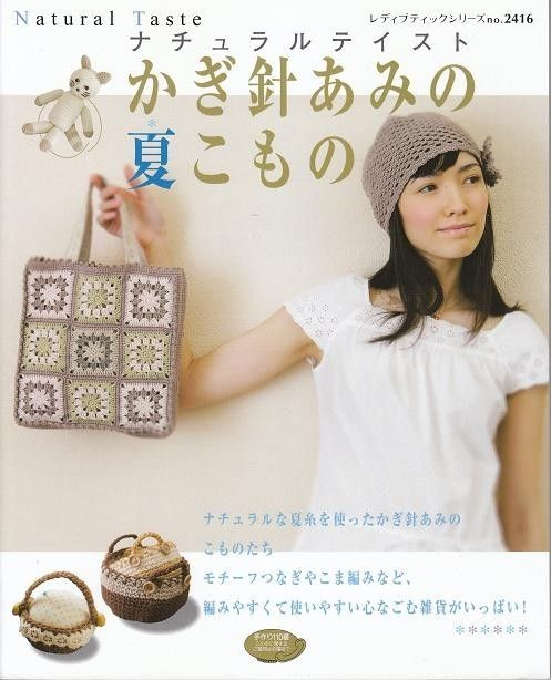 Natural Taste CROCHET SUMMER GOODS  Japanese Craft by pomadour24, $15.00
