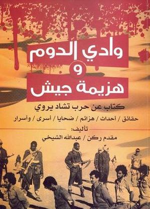 تحميل كتاب وادي الدوم وهزيمة جيش Pdf عبد الله الشيخي Pdf Books Reading Books Books To Read
