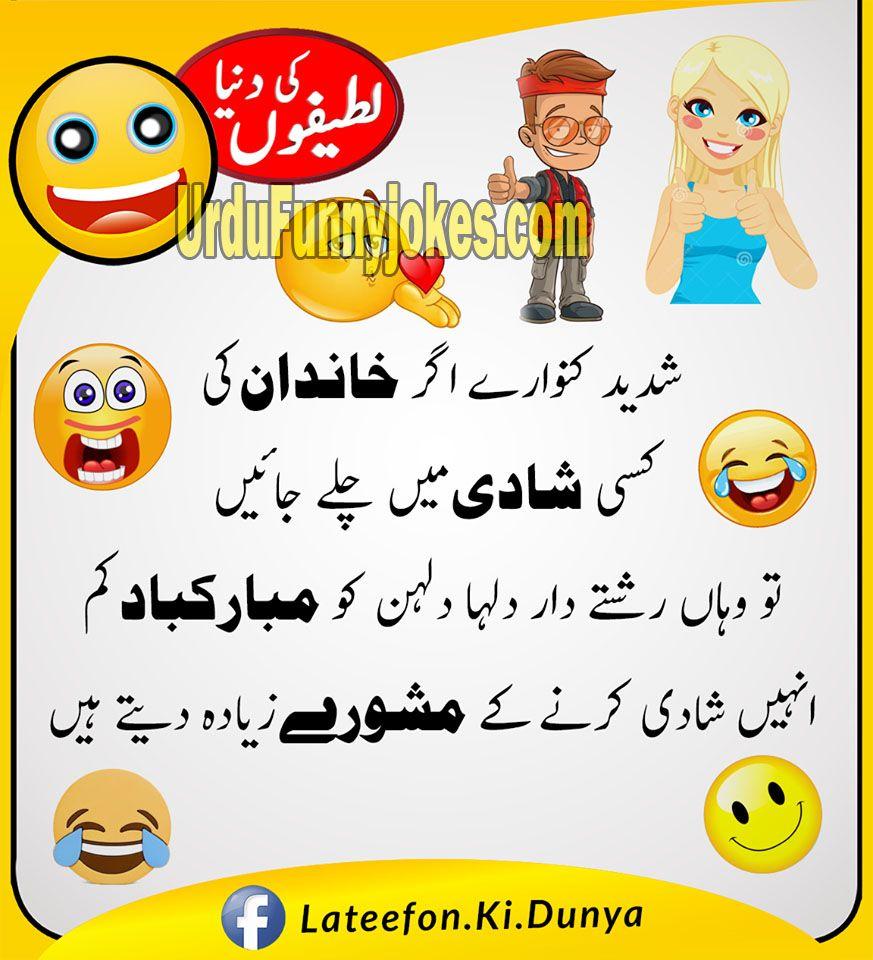 Urdu Jokes Urdufunnyjokes Com Funny Jokes In Urdu I Funny Jokes Punjabi Jokes Urdu Jokes Funny Boyfriend Memes Funny Memes About Work Funny Memes Sarcastic