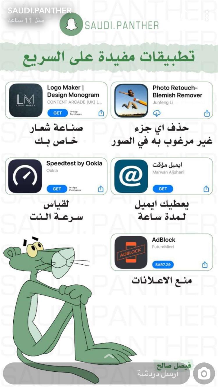 برامج للجوال image by Wafa Application iphone, Iphone