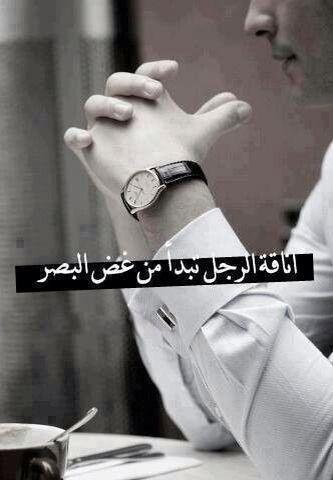 كلام جميل لتعريف أناقة الرجل Arabic Quotes Love Words Inspirational Words