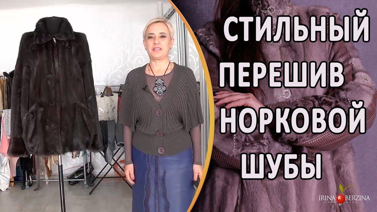 Перешить кожаную куртку своими руками
