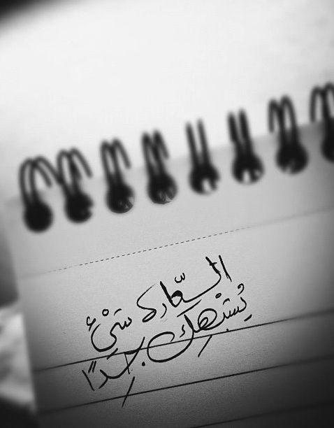جدا جدا <3 | Inspirational | Arabic quotes, Love quotes