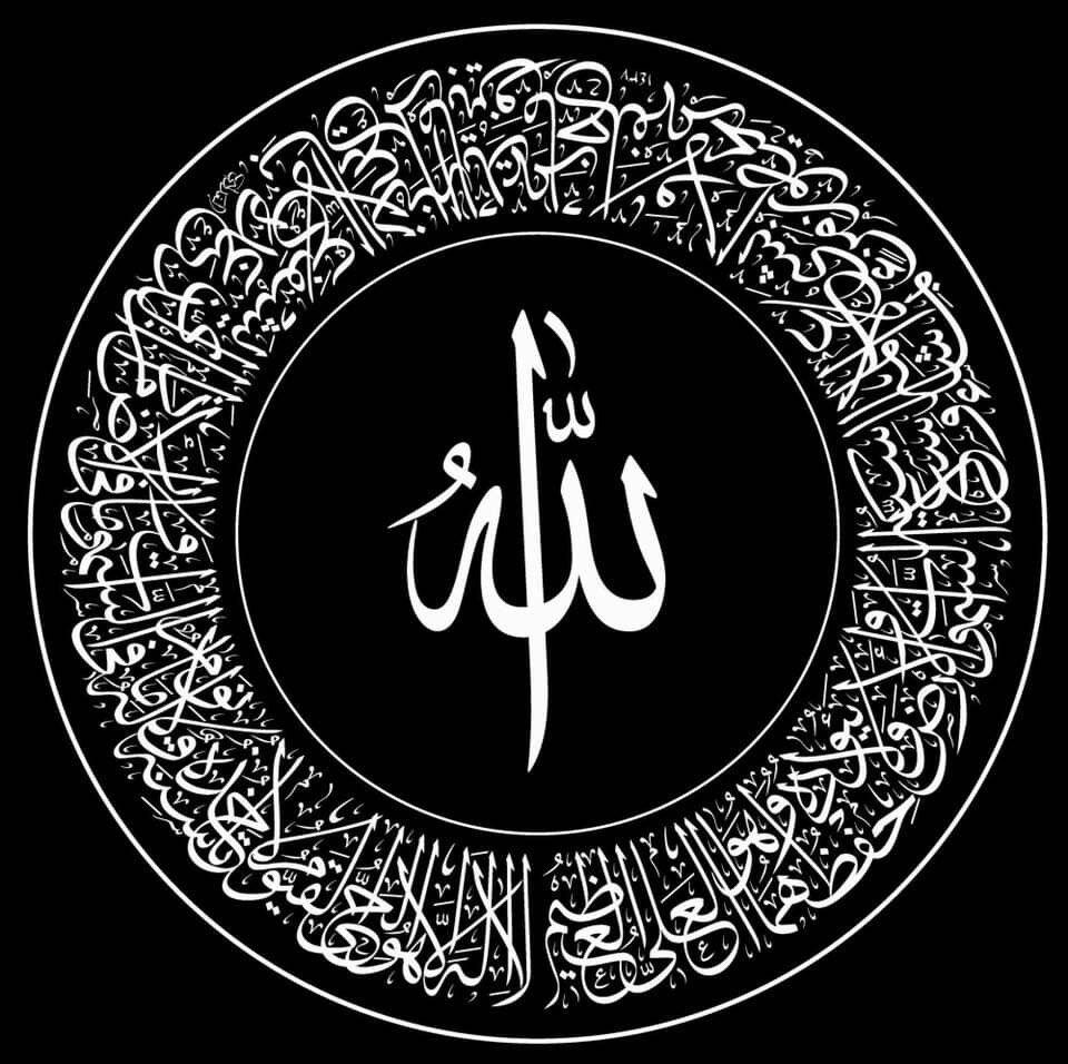 Pin oleh abdullah bulum di آية الكرسى Kaligrafi islam