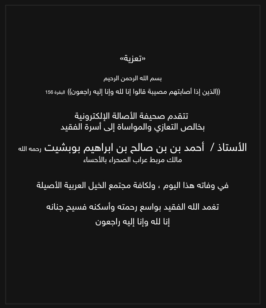 تعزية لأسرة الفقيد ولمجتمع الخيل وفاة أحمد بوبشيت Arabian Horse Cards Against Humanity Human