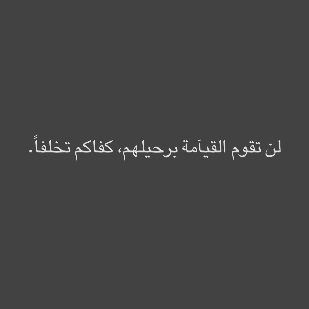 Pin By Tariqalsourani On Arabic Wisdom Quotes In 2020 Wisdom Quotes Wisdom Quotes