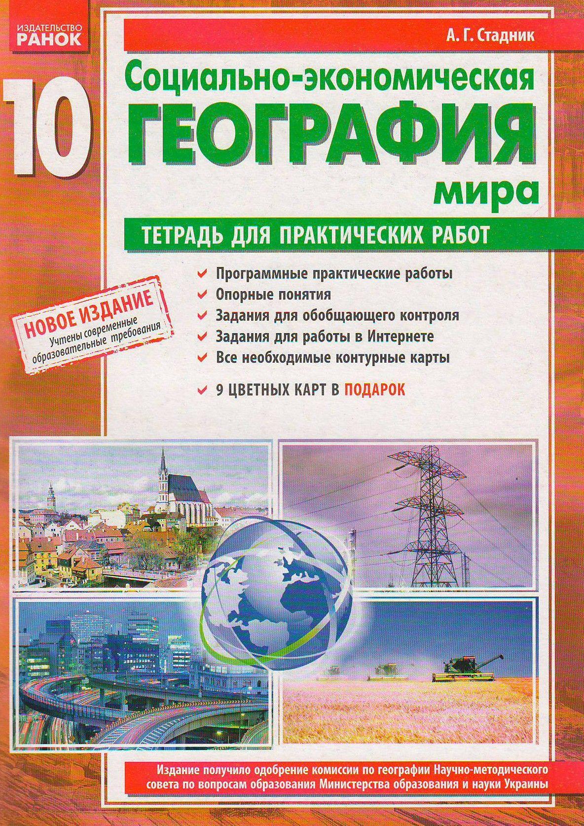 Гдз 5 класс по русскому языку г державин на сайте www.slovo.ws