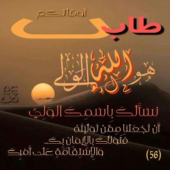 هو للله الولي Arabic Calligraphy Calligraphy