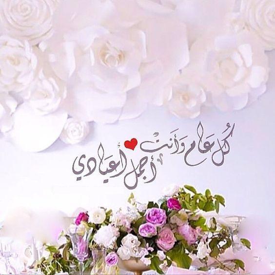 Pin By Daisy On العيد Eid Greetings Eid Mubarak Card Eid Crafts