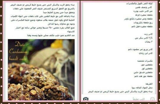 كيكة التمر بالهيل والمكسرات للمبدعة اريج Recipes Cooking Food