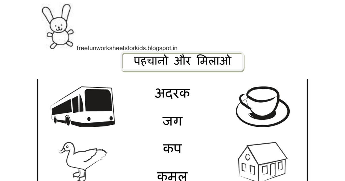अ की मात्रा.pdf Hindi worksheets, 2nd grade worksheets
