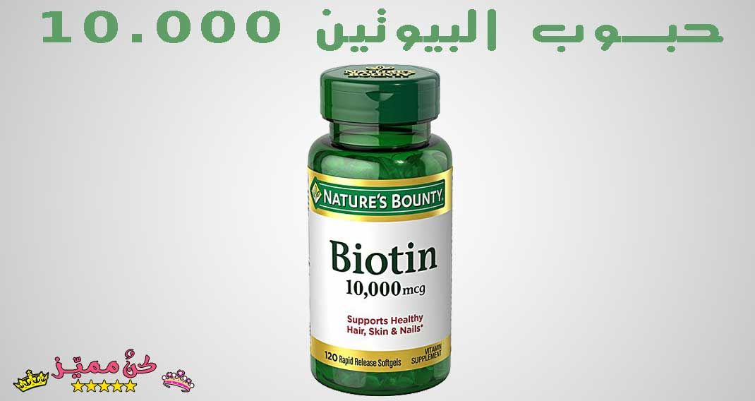حبوب البيوتين 10000 للشعر السعر و الانواع و الاستخدامات Biotin10000 For Hair Prices Types And Uses Healthy Hair Biotin Coconut Oil Jar