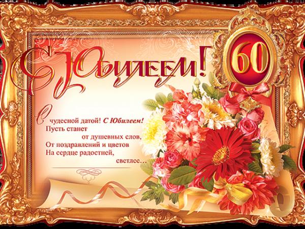 Стихи с днем рождения мужчине к 60 летию