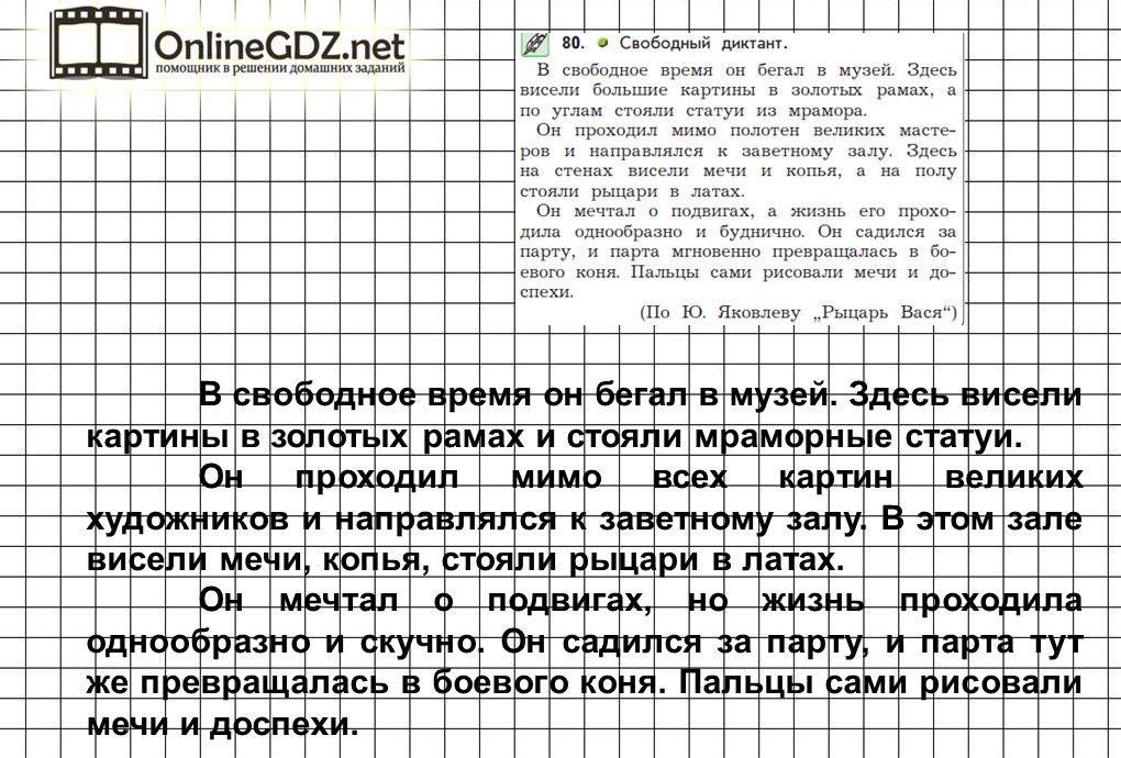 Матем 4класс н.б истомина задача 197 стр.70 ответы
