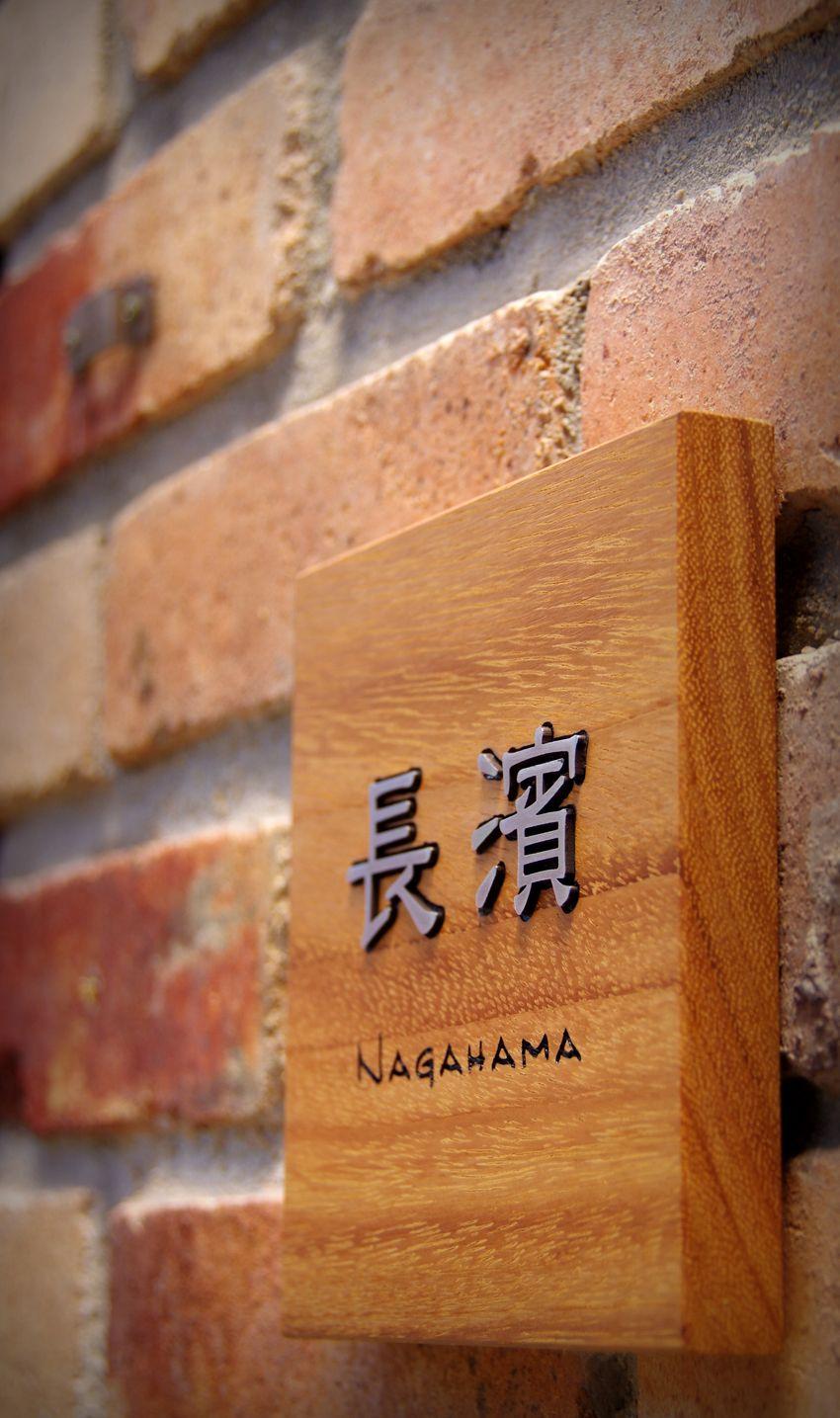 木の表札 ステンレス象嵌 表札 木製室内ドア 表札 木