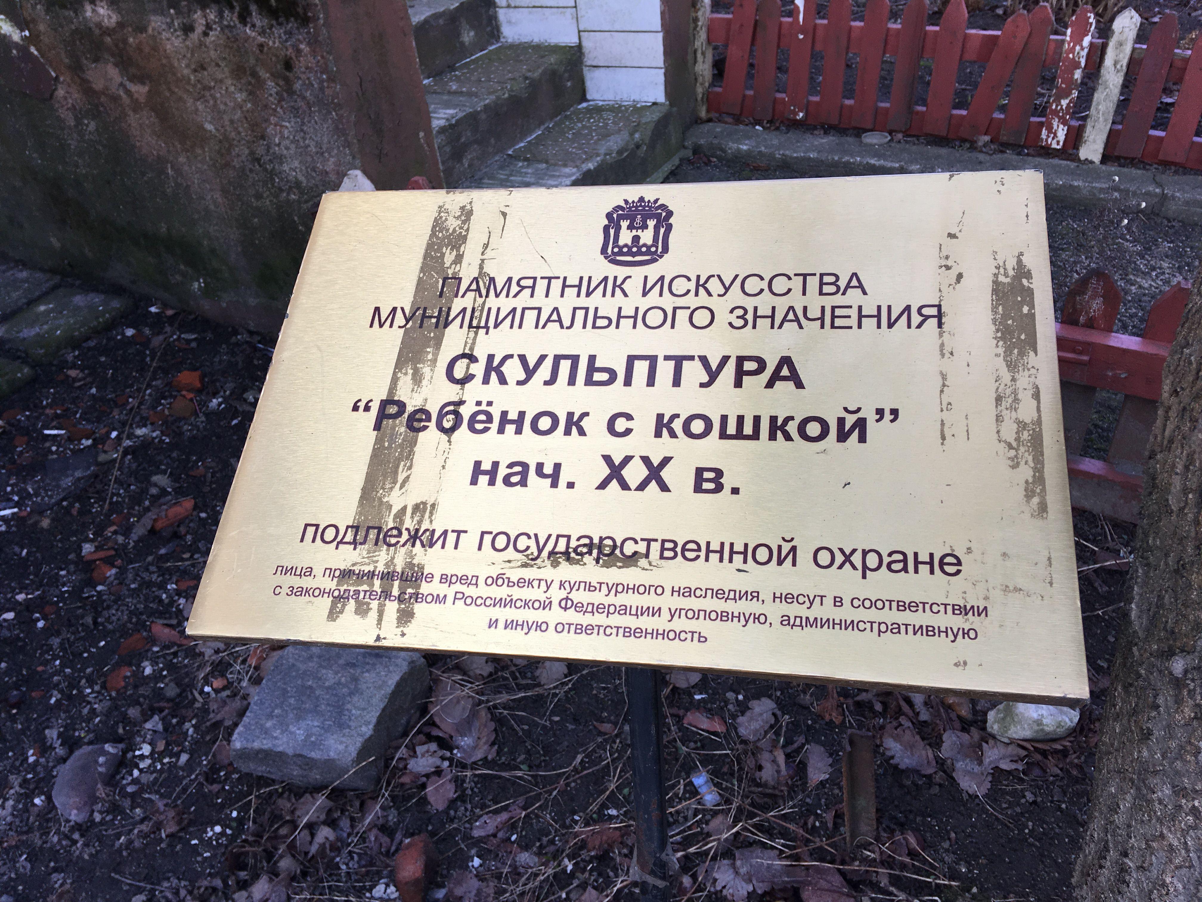 Табличка с информацией о скульптуре
