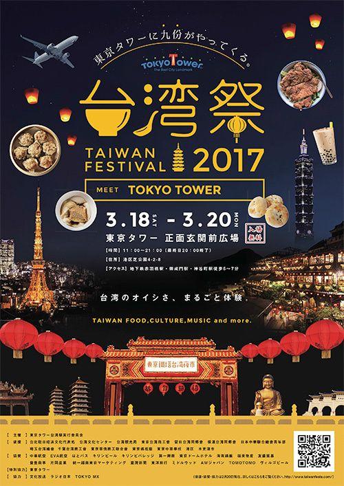 東京タワー台湾祭 2017 文化 芸術 グルメ 台湾の魅力に触れる三日間 パンフレット デザイン ポスター レイアウト フードグラフィックデザイン