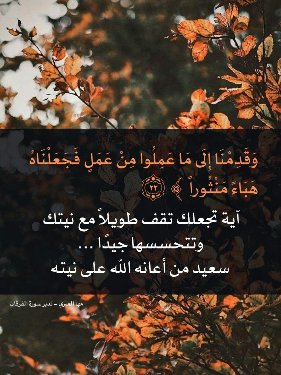 Pin By راقي الحرف On علاج لكل شيء Islamic Love Quotes Islamic Quotes Islam Quran