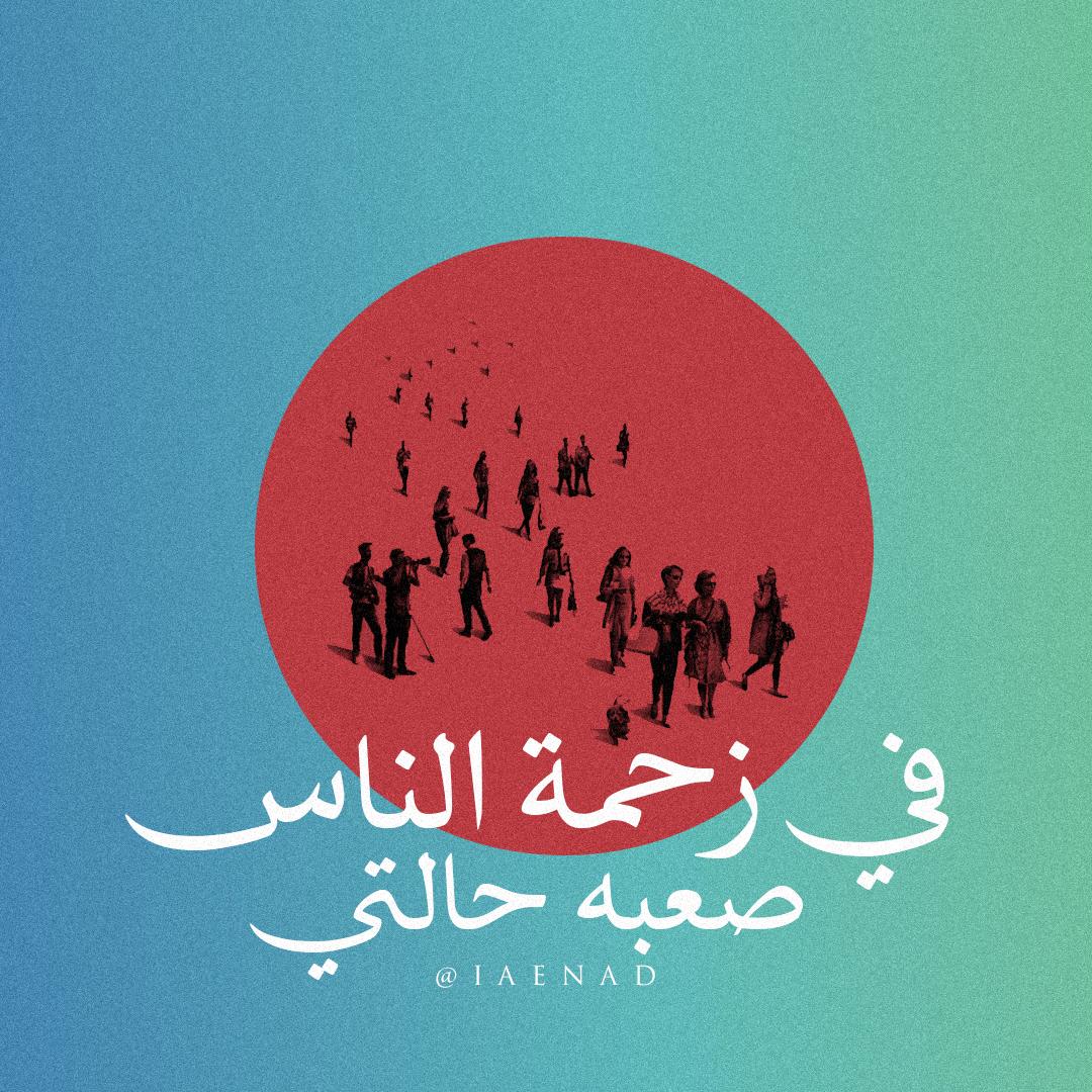 طلال مداح و محمد عبده Wallpaper Iphone Quotes Cartoon Wallpaper Iphone Arabic Tattoo Quotes