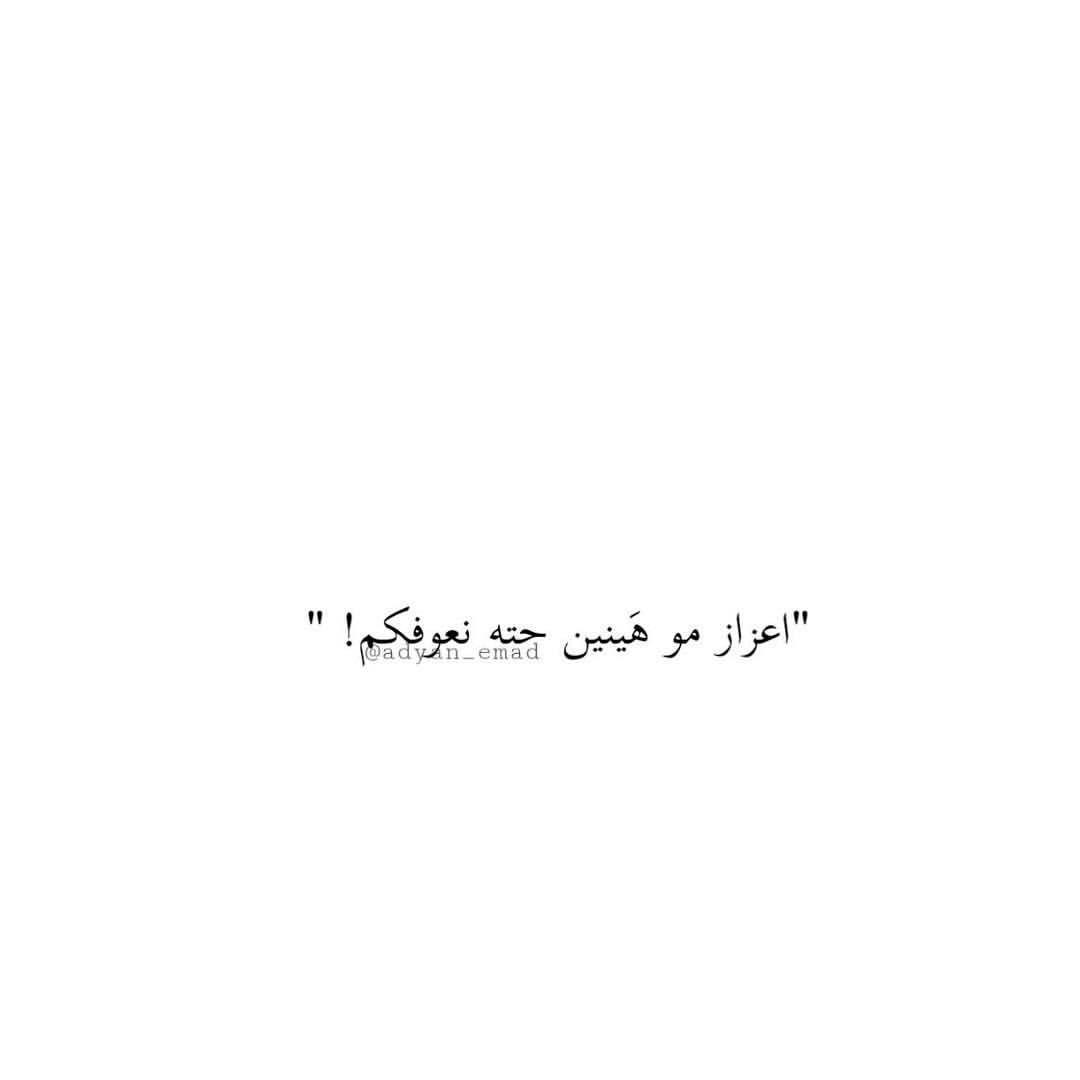 عزاز Sweet Words English Quotes Love Quotes