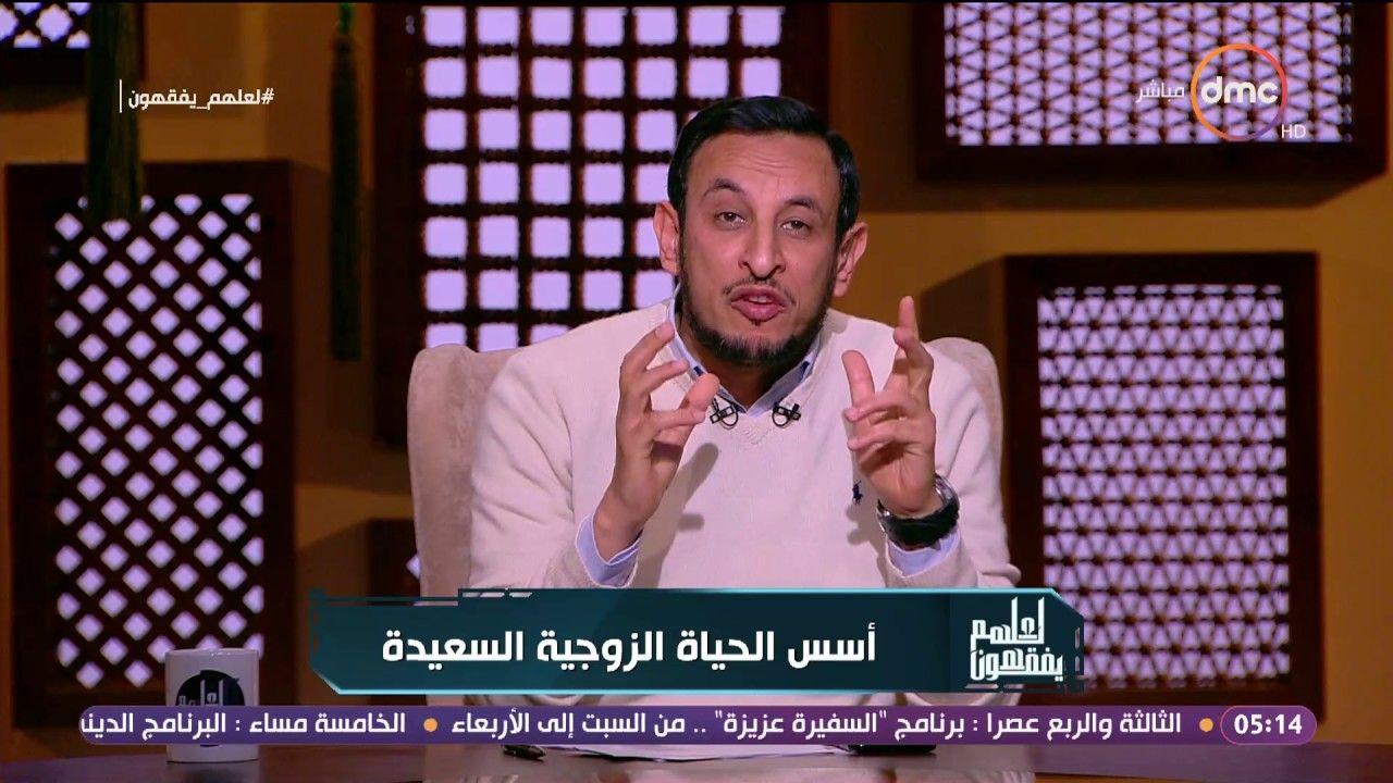 لعلهم يفقهون حلقة السبت 18 2 2017 مع الشيخ رمضان عبد المعز أسس الحياة Incoming Call Screenshot Incoming Call Alai