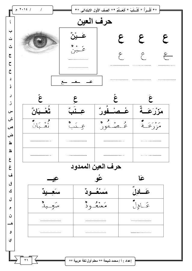 شرح منهج اللغة العربية للصف الأول الابتدائى ترم اول Learn Arabic Alphabet Arabic Alphabet For Kids Learn Arabic Language