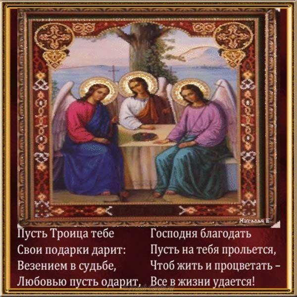 Прикольные гифки с праздником святой троицы