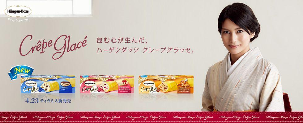 Haagendazs ice cream with kimono haagen dazs ice cream