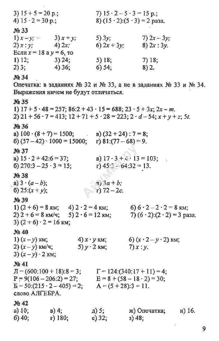 Решебник 5 класс математика зубарева мордкович смотреть ответы без регистрации