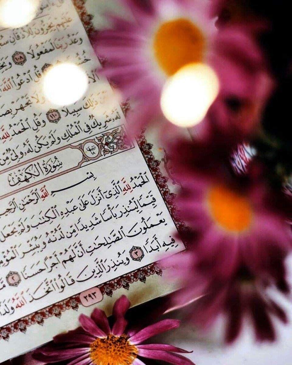 يأتي يوم الجمعه يحمل ألوان يومنا ليجدد في قلوبنا الأمل بالدعاء ليهدينا خيرات من الصلاة على خير الأنام و سورة الكهف والاس Quran Book Quran Wallpaper Islam Quran