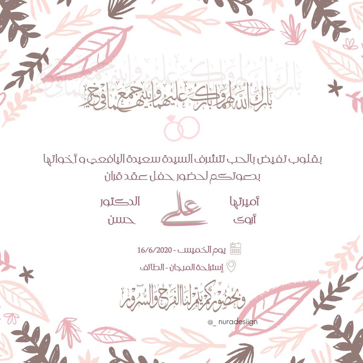 Na Nuradesiign Instagram Photos And Videos Wedding Background Wallpaper Flower Frame Wedding Cards