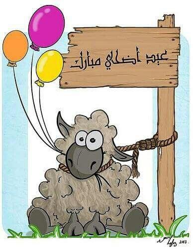 Happy Eid Adha To All Pinterest Friends Eid Mubarak Greetings Eid Al Adha Greetings Eid Cards
