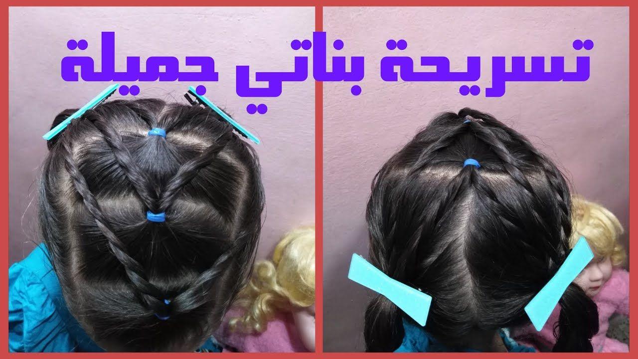 تسريحات بناتي جميله تسريحه شعر بسيطه وسهله تسريحات شعر في روز للشعر Hair Wrap Hair Hair Styles