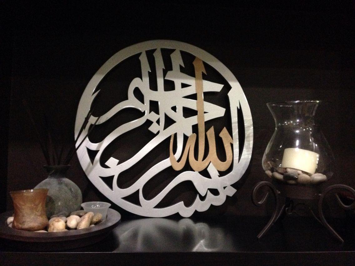 117 best islamic art in stainless steel images on pinterest custom gold and silver bismillah art