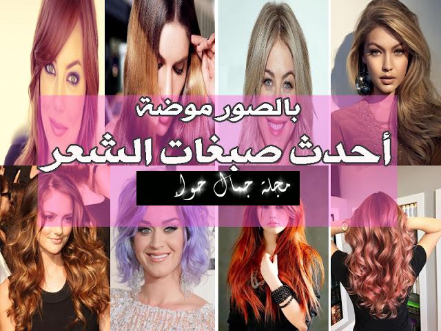 بالصور أحدث ألوان صبغات شعر 2019 2020 Beauty Magazine Beauty