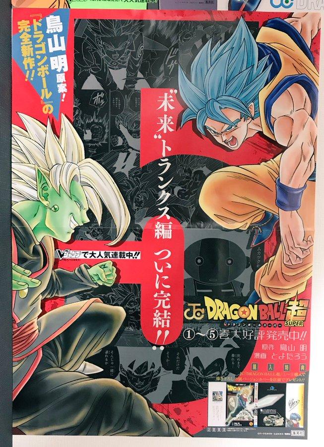 media tweets by とよたろう toyotaro vjump twitter ドラゴンボール 漫画家 コミックス