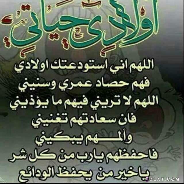 صور عن الابناء 2020 خلفيات عن حب الاولاد صور ولادى حياتى صور ادعية للاولاد Holy Quran Romantic Love Quotes Prayers
