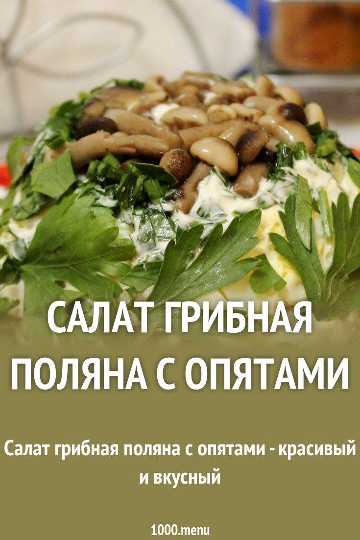 Салат Грибная поляна с опятами | Рецепт (с изображениями ...