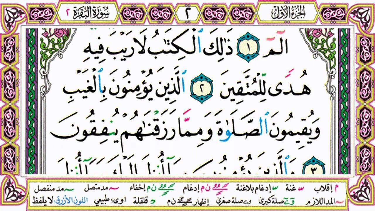 القرآن الكريم مقسم صفحات الشيخ حاتم فريد سورة البقرة صفحة 2 مكتوبة Arabic Calligraphy Quran